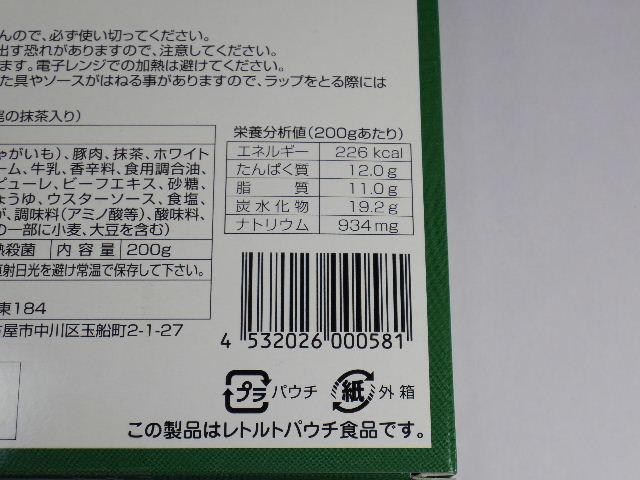 オインク豚カレー8