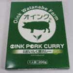 【愛知県ご当地】緑色がウマイ! 「三河おいんく豚カレー 西尾の抹茶入り」を食べる!