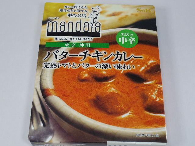 エスビー 噂の名店 マンダラ バターチキンカレー1