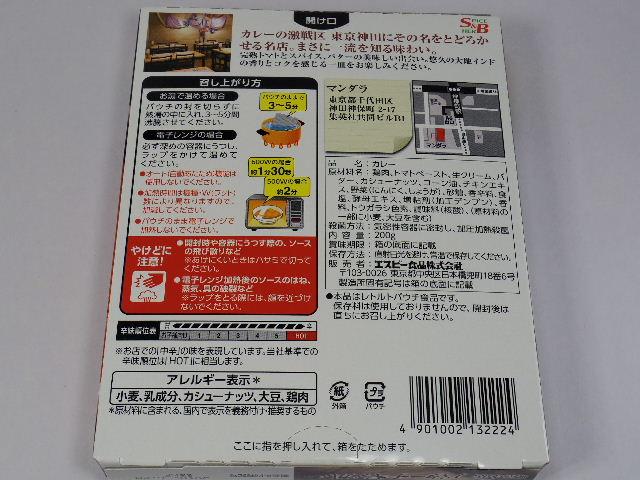 エスビー 噂の名店 マンダラ バターチキンカレー3