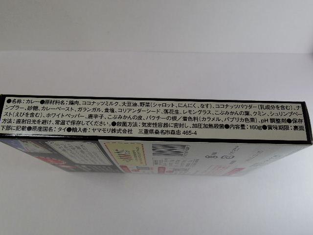 ヤマモリ パネーン7