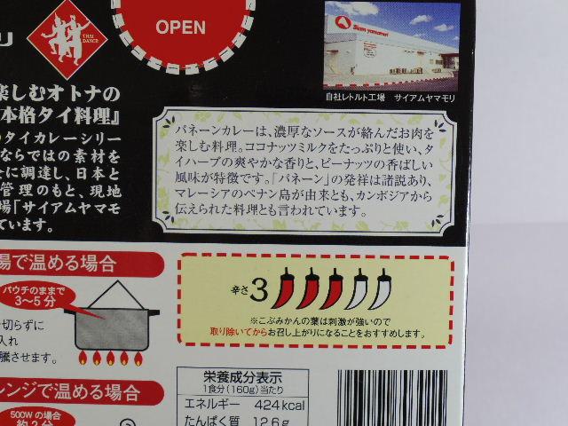 ヤマモリ パネーン3