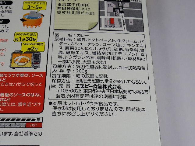 エスビー 噂の名店 マンダラ バターチキンカレー7