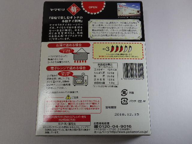 ヤマモリ パネーン2
