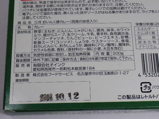 オインク豚カレー7