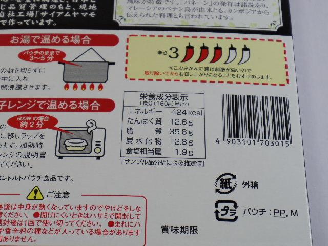 ヤマモリ パネーン8