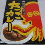 ご当地? ヤマキ海産「たこカレー」を食べる!