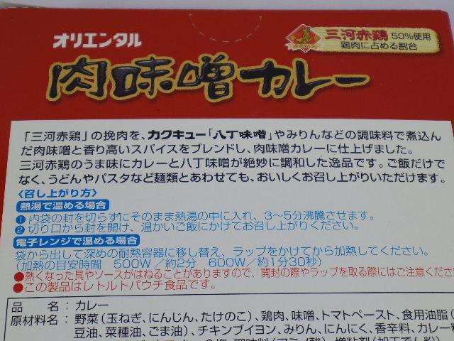 オリエンタル三河赤鶏肉味噌カレー2