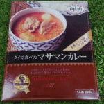 アライドコーポレーションの「タイの台所 タイで食べたマサマンカレー」を食べる。