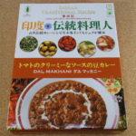 アンビカ「印度伝統料理人 トマトのクリーミーなソースの豆カレー ダルマッカニー」を食べる!