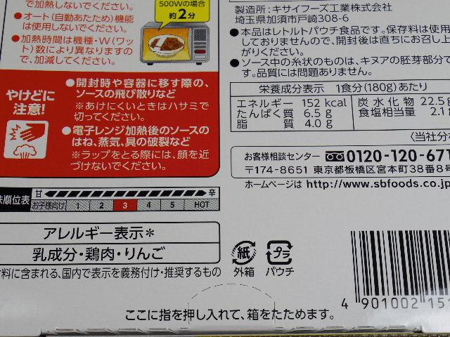 6種のスーパーフードとあめ色玉ねぎのチキンマサラカレー8