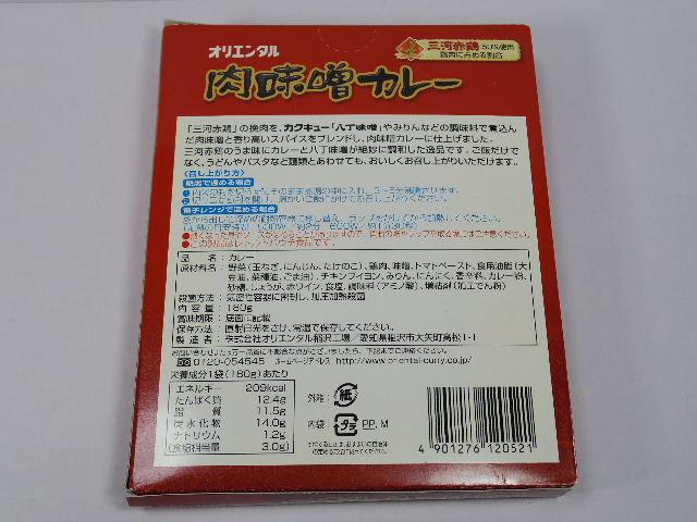 オリエンタル三河赤鶏肉味噌カレー3