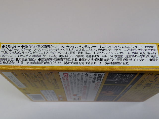 中村屋純欧風ビーフカリー7