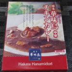 銘店系レトルトカレー:トリゼンフーズの「博多華味鳥チキンカレー 中辛」を食べる!