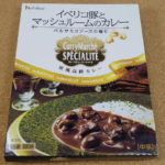 レビュー:ハウスの「カレーマルシェスペシャリテ イベリコ豚とマッシュルームのカレー」を食べる!