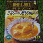 レトルトカレー:ハウス「デリー・プレミアムレシピ バターチキンカレー」を食べたレビュー!