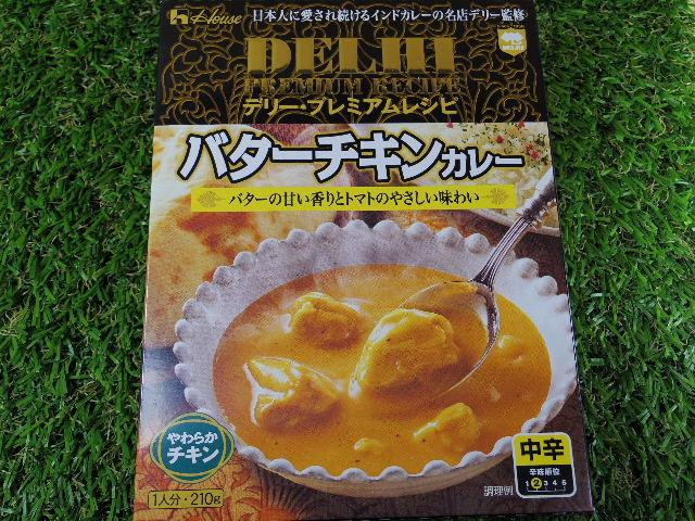 チキン カレー バター ハウス