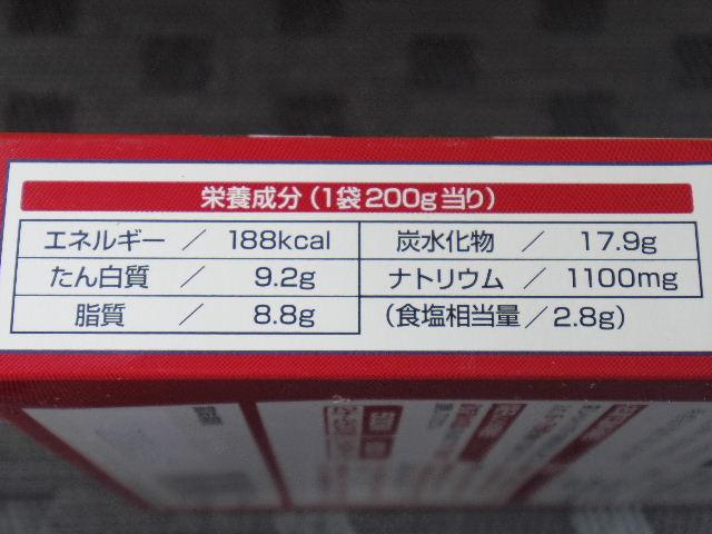 華味鶏中辛チキンカレー8