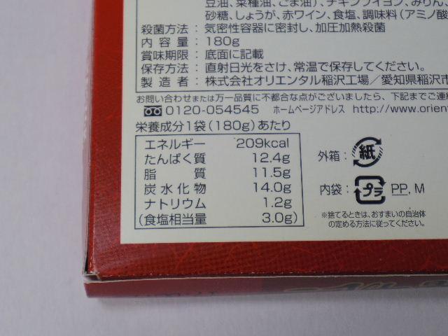 オリエンタル三河赤鶏肉味噌カレー8