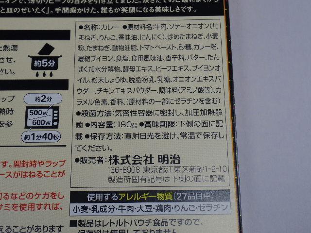 銀座カリー中辛7
