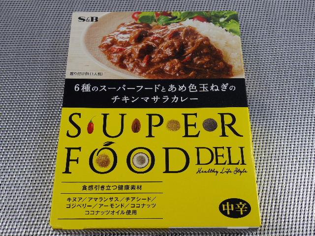 6種のスーパーフードとあめ色玉ねぎのチキンマサラカレー1