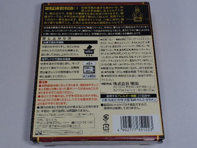 銀座カリー中辛2