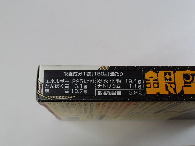 銀座カリー中辛8