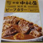 レトルトカレー:「新宿中村屋 純欧風ビーフカレー クリーミーなコクの濃厚リッチ」を食べたのでレビューしてみた。