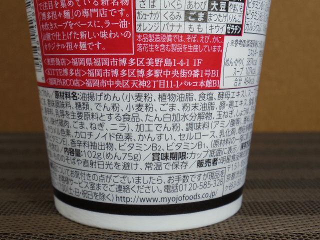 明星 とり田博多担々麺9