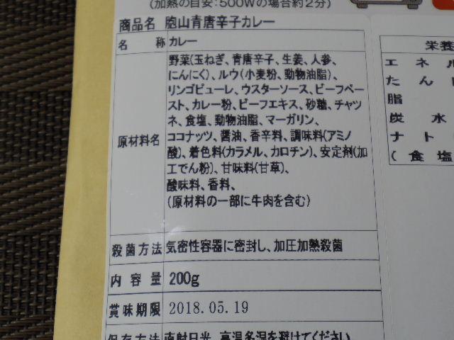 胞山青唐辛子カレー6