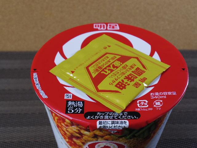 明星 とり田博多担々麺2