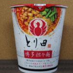 【カップラーメン】明星の「とり田 博多担々麺」を食べる。