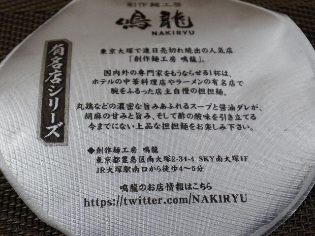 日清 鳴龍担担麺4