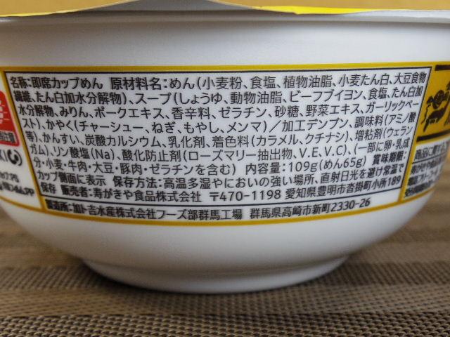 寿がきや 鳥取ゴールド6