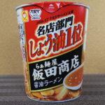 今回食べたカップ麺:マルちゃん「らぁ麺屋 飯田商店 醤油ラーメン」(東洋水産)