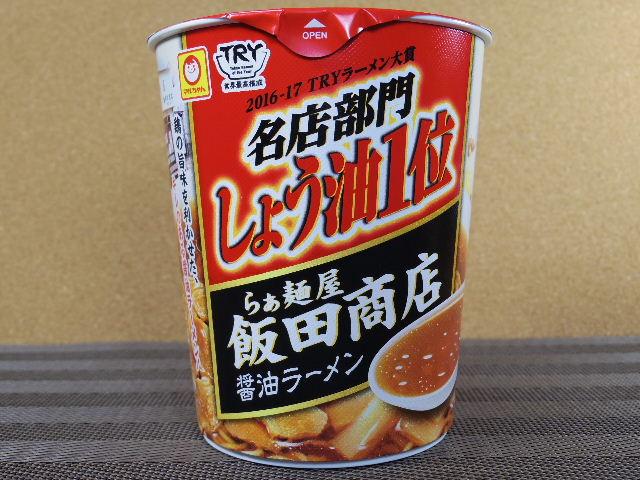 マルちゃん飯田商店醤油ラーメン1