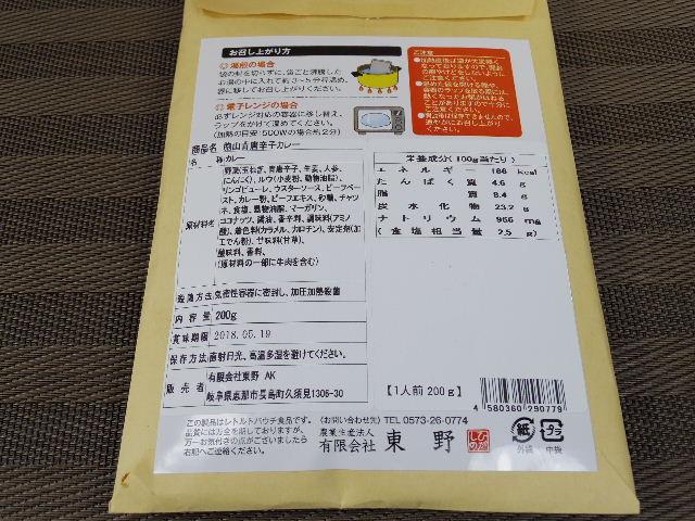 胞山青唐辛子カレー2
