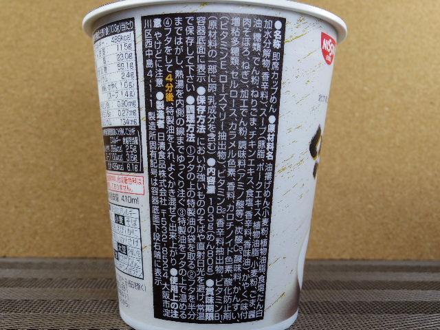日清 鳴龍担担麺7