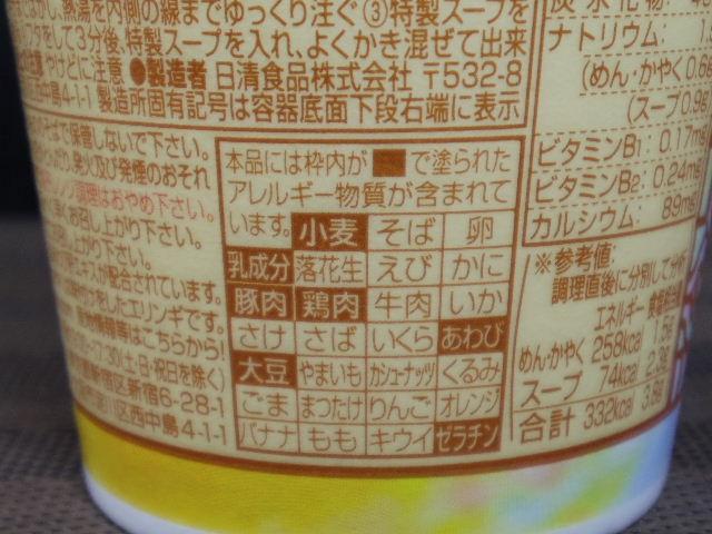 カップヌードルリッチ あわび風味オイスター煮込み7