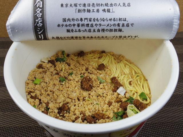 日清 鳴龍担担麺3