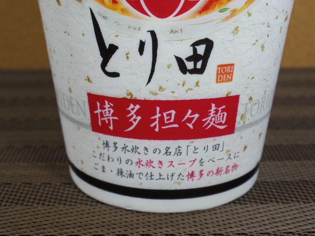 明星 とり田博多担々麺3