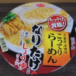 カップ麺を食べる:エースコックの「なりたけ監修 しょうゆラーメン」