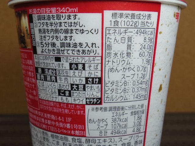 明星 とり田博多担々麺10