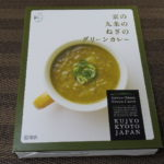 こと京都「京の九条のねぎのグリーンカレー」を食べたレビュー!