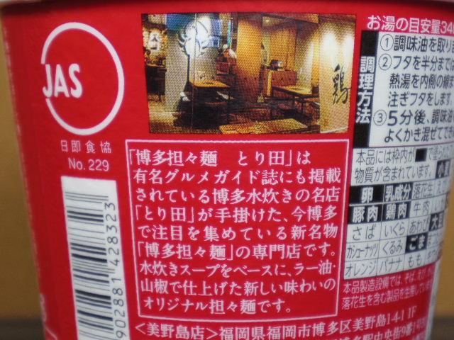 明星 とり田博多担々麺4