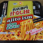 【今回のカップ麺】マルちゃん「アジトイズム ajito ism ピザ味まぜそば」を食べる!