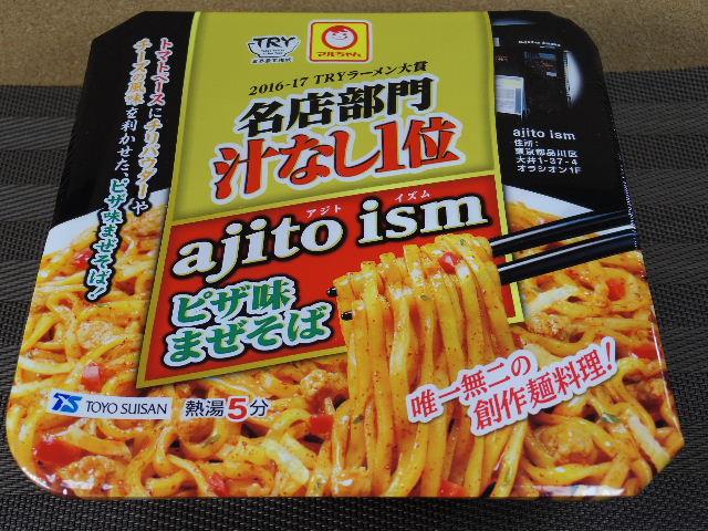 マルちゃん ajito ism ピザ味まぜそば1