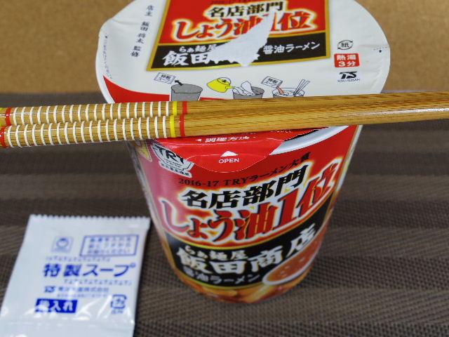 マルちゃん飯田商店醤油ラーメン5