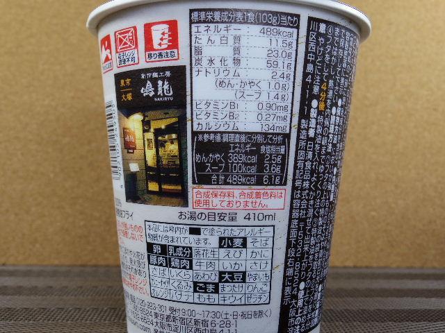 日清 鳴龍担担麺8