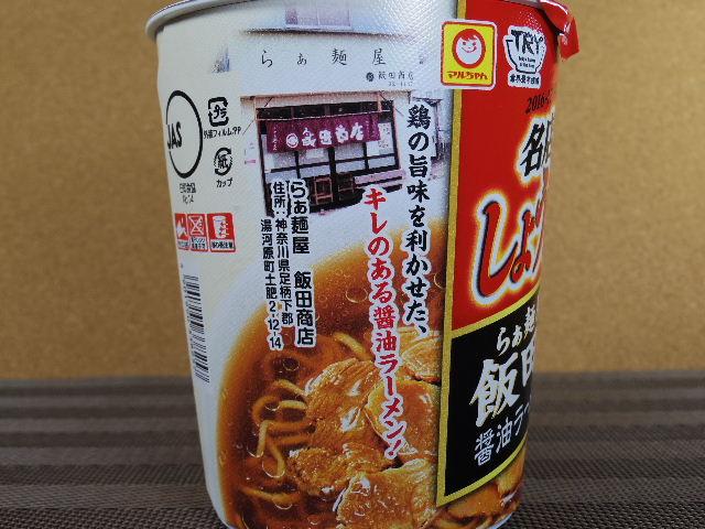 マルちゃん飯田商店醤油ラーメン2